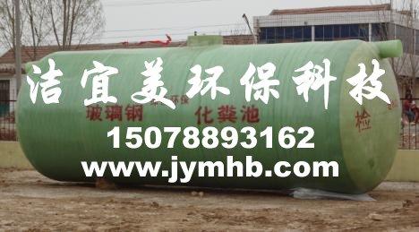 70方化粪池-广西南宁玻璃钢化粪池
